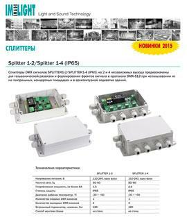 Листовка Splitter IP65 2015 .pdf